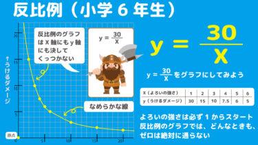 小6算数の先取り関数②|【反比例】って何?を防具とダメージでザックリ説明