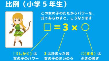 小5算数の先取り関数⓪|小5で初登場の【比例】の超基本を、武器と攻撃力の関係で説明