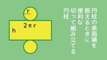 中1数学|円柱の表面積を教えるときに役立つ展開図|数学検定5級